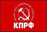 Программа партии КПРФ
