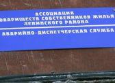 Генпрокуратура: АТСЖ похитила 50 миллионов рублей по программе капремонта