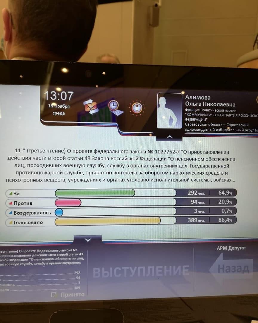 Фракция «Единая Россия» проголосовала ЗА ПРИОСТАНОВКУ ВЫПЛАТ ВОЕННЫМ ПЕНСИОНЕРАМ