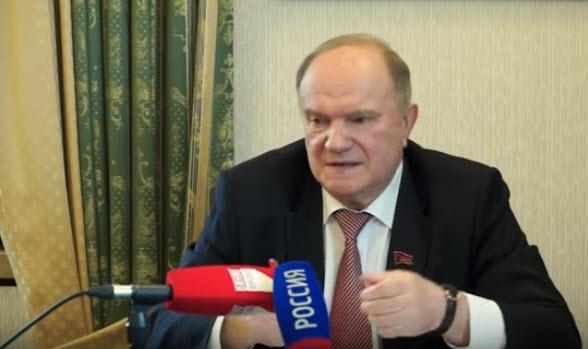 Г.А. Зюганов: Следует помнить исторические уроки