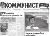 «Коммунист – век XX-XXI» №19 (1016) от 17 мая 2018 года