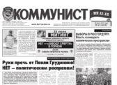 «Коммунист» № 27 от 18 июля 2019 года