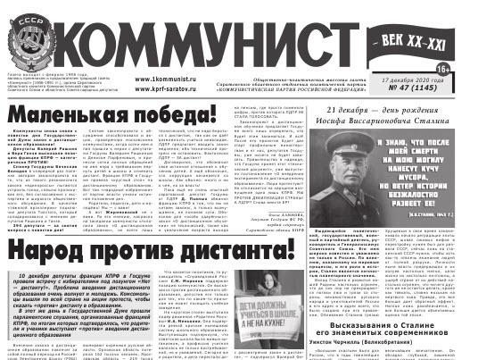 «Коммунист» № 47 от 17 декабря 2020 года