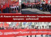В.И. Кашин на митинге в Москве: Сегодняшний праздник – рубежный!
