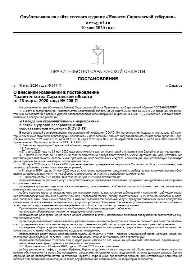 Правительство опубликовало постановление о продлении в Саратовской области ограничительных мер
