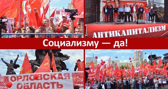 «Социализму — да!». В Москве прошел многотысячный митинг-концерт против капитализма в России