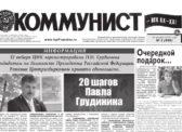 «Коммунист – век XX-XXI» №2 (999) от 18 января 2018 года