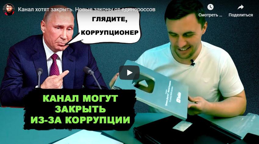 Николай Бондаренко: «Интернет канал «Дневник Депутата» хотят закрыть!»