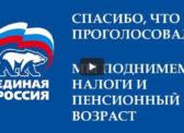 Красный ПолитОбзор: ЕдРо — против своих избирателей