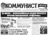 «Коммунист – век XX-XXI» №28 (1025) от 19 июля 2018 года
