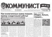 «Коммунист» № 36 от 19 сентября 2019 года