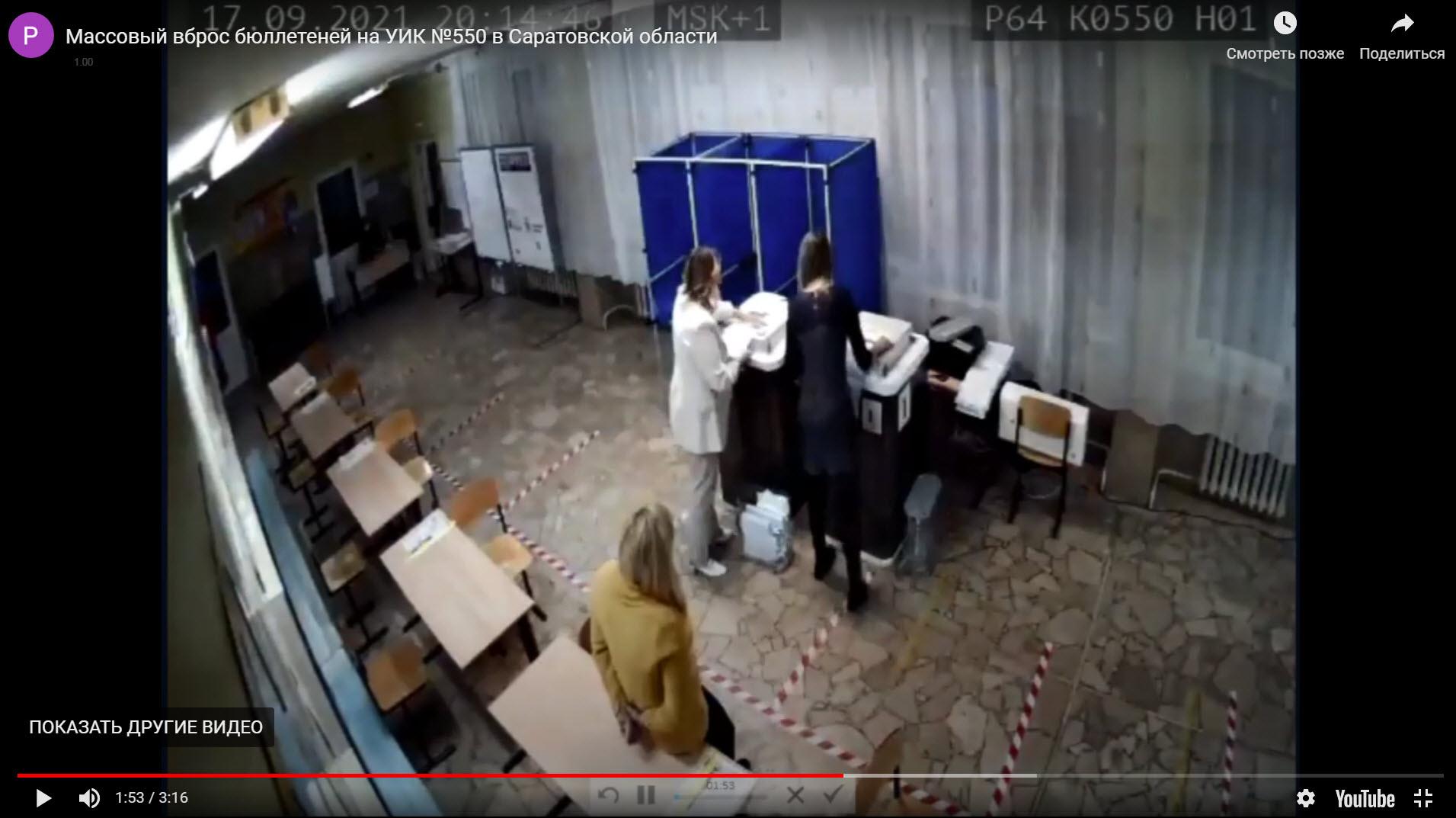 Саратовская область. Камеры зафиксировали уголовное преступление на УИК №550