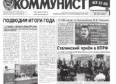 «Коммунист» № 49 от 19 декабря 2019 года