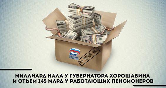 Миллиард нала у губернатора Хорошавина и отъем 145 млрд у работающих пенсионеров. Всего два факта из жизни либеральной власти в России