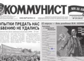 «Коммунист – век XX-XXI» №15 (1012) от 19 апреля 2018 года