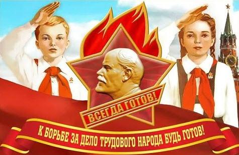 Поздравлегие Г.А. Зюганова с Днем пионерии