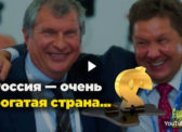 Кто и сколько зарабатывает на природных богатствах России?