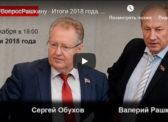 В.Ф. Рашкин и С.П. Обухов на youtube-канале «Красная Москва» подвели итоги 2018 года