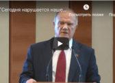 Г.А. Зюганов: «Сегодня нарушается наше главное право»