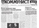 «Коммунист» № 50 от 20 декабря 2018 года