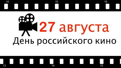 Ольга Алимова поздравила с Днём российского кино