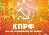 Ольга Алимова поздравила с 1 МАЯ — Днём международной солидарности трудящихся
