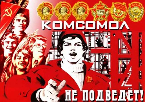 Поздравление О.Н. Алимовой с 96-ой годовщиной основания ВЛКСМ