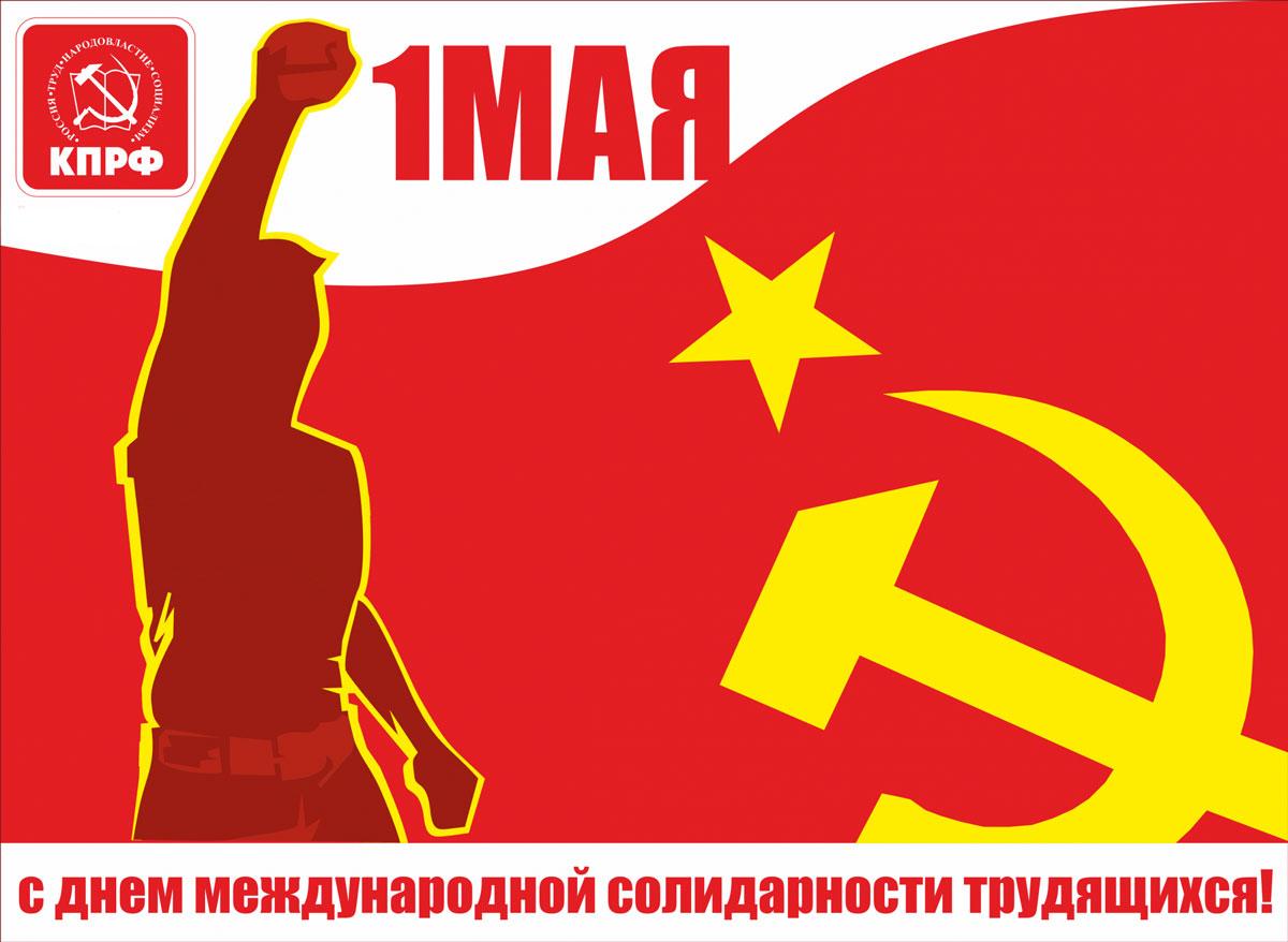 Газета «Правда». День классовой борьбы и пролетарской солидарности мы нынче ещё отметим