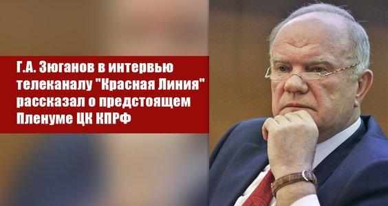 Г.А. Зюганов в интервью телеканалу «Красная Линия» рассказал о предстоящем Пленуме ЦК КПРФ