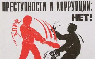 Депутаты КПРФ внесли в Думу новый антикоррупционный законопроект, позволяющий возбуждать дела против чиновников, если имеются сведения об их незаконных доходах
