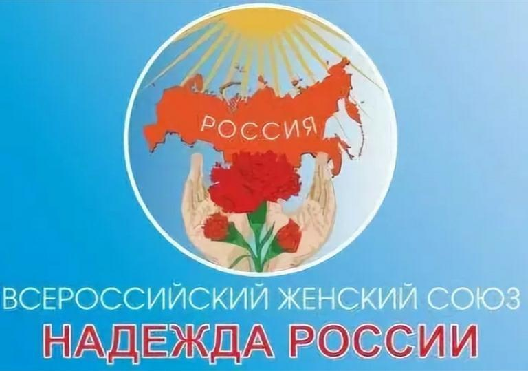 ВЖС-Надежда России дает старт проекту бесплатной юридической и психологической помощи!