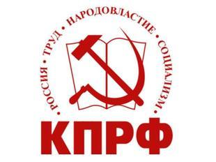В Москве отрылся семинар партийного актива КПРФ