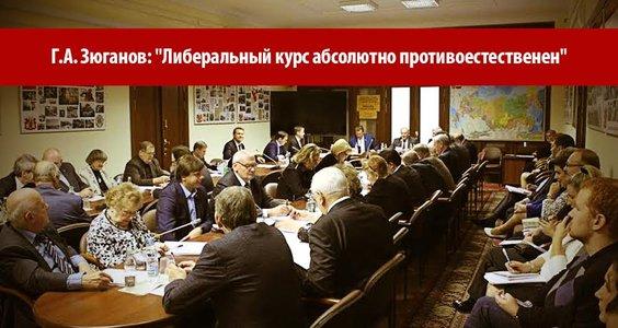 Г.А. Зюганов на Секретариате ЦК КПРФ: «Либеральный курс абсолютно противоестественен»