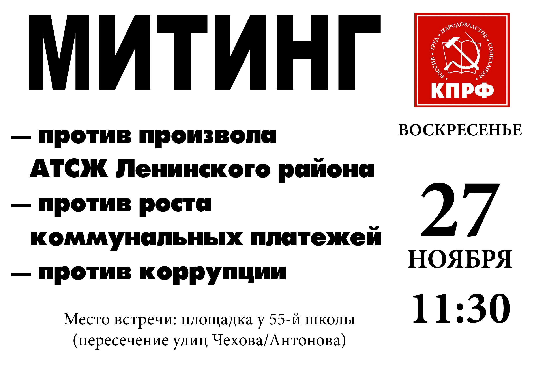 Приглашаем на митинги КПРФ 27.11.2016 (анонс)