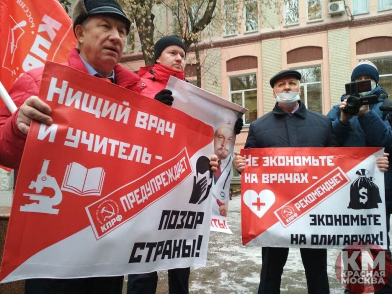 Спасти российское здравоохранение!