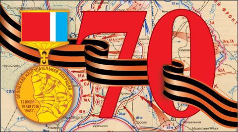 «Вести» («Россия-1») рассказали об участии Г.А.Зюганова в торжествах в связи с 70-летием Орловско-Курской битвы