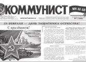 «Коммунист» № 7 от 21 февраля 2019 года