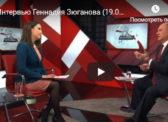 Интервью Г.А. Зюганова телеканалу «Красная линия»
