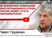 Павел Грудинин: «Не исключаю изменение конституционного строя: Россия может стать парламентской»