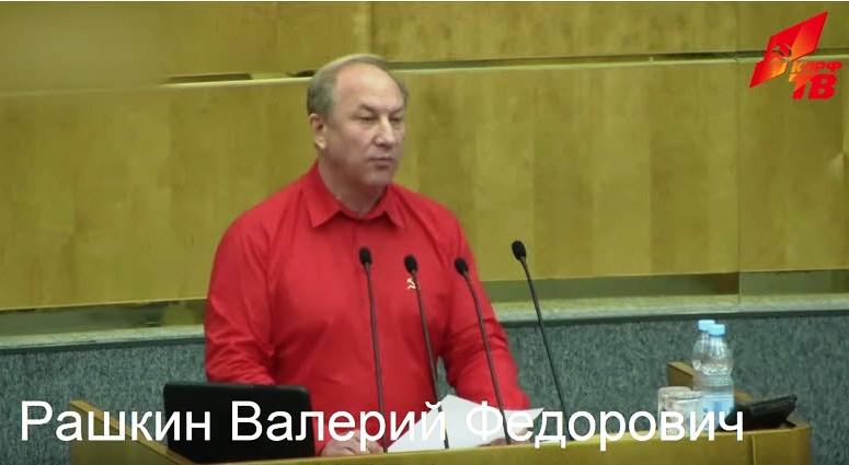 В.Ф. Рашкин: Нужно бороться с жуликами и ворами, а пока им «Единая Россия» только потворствует