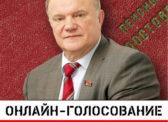 Г.А. Зюганов дал старт онлайн-голосованию в связи с повышением пенсионного возраста.