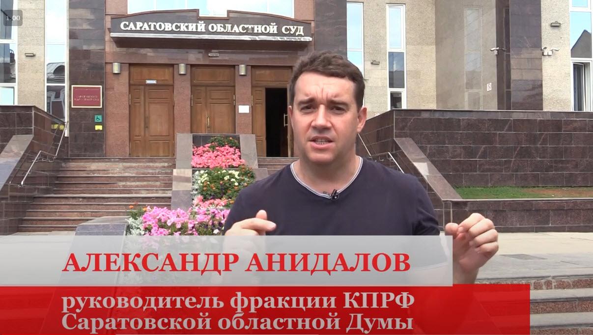 Фракция КПРФ — Саратовская облдума. Решение суда