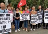 Митинг против задержки зарплаты