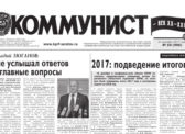 «Коммунист – век XX-XXI» №50 (996) от 21 декабря 2017 года