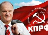 Саратовский обком КПРФ поздравил лидера КПРФ Г.А. Зюганова с юбилеем!