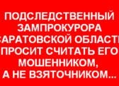 Подследственный зампрокурора Саратовской области просит считать его мошенником, а не взяточником