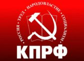 Отчётно-выборная конференция Энгельсского местного отделения КПРФ