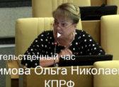 Ольга Алимова выступила на пленарном заседании Госдумы РФ