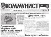 «Коммунист» № 48 от 6 декабря 2018 года