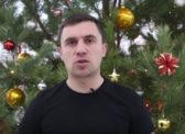 Поздравление Николая Бондаренко с Новым годом